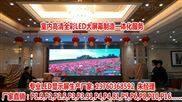 大理酒店會議室高清全彩屏怎麼賣天津室外LED顯示屏Z低價格