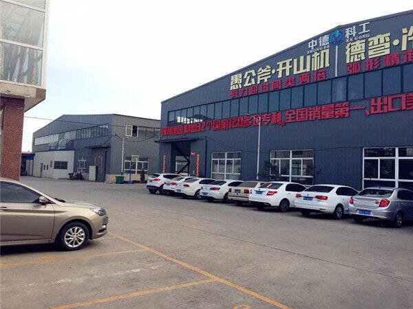 山西中德科工机械制造有限公司