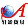 上海轩盎贸易有限公司