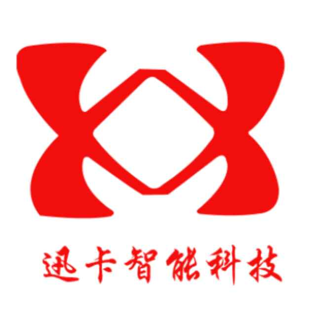 广州迅卡智能科技有限公司