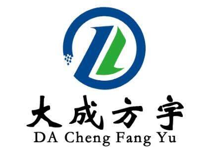 北京大成方宇科技有限公司