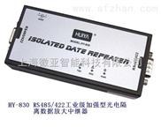 RS485/422光电隔离数据放大中继器