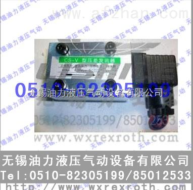 全国Z低价 压差发讯器 CS-III