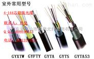 佛山4芯光缆,佛山4芯单模光缆