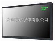 22寸液晶监视器,监控监视器,赛尔视讯高性价比产品