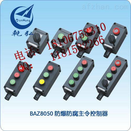 zxf8030防爆防腐主令控制器直销