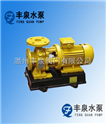 GBW卧式浓硫酸离心泵