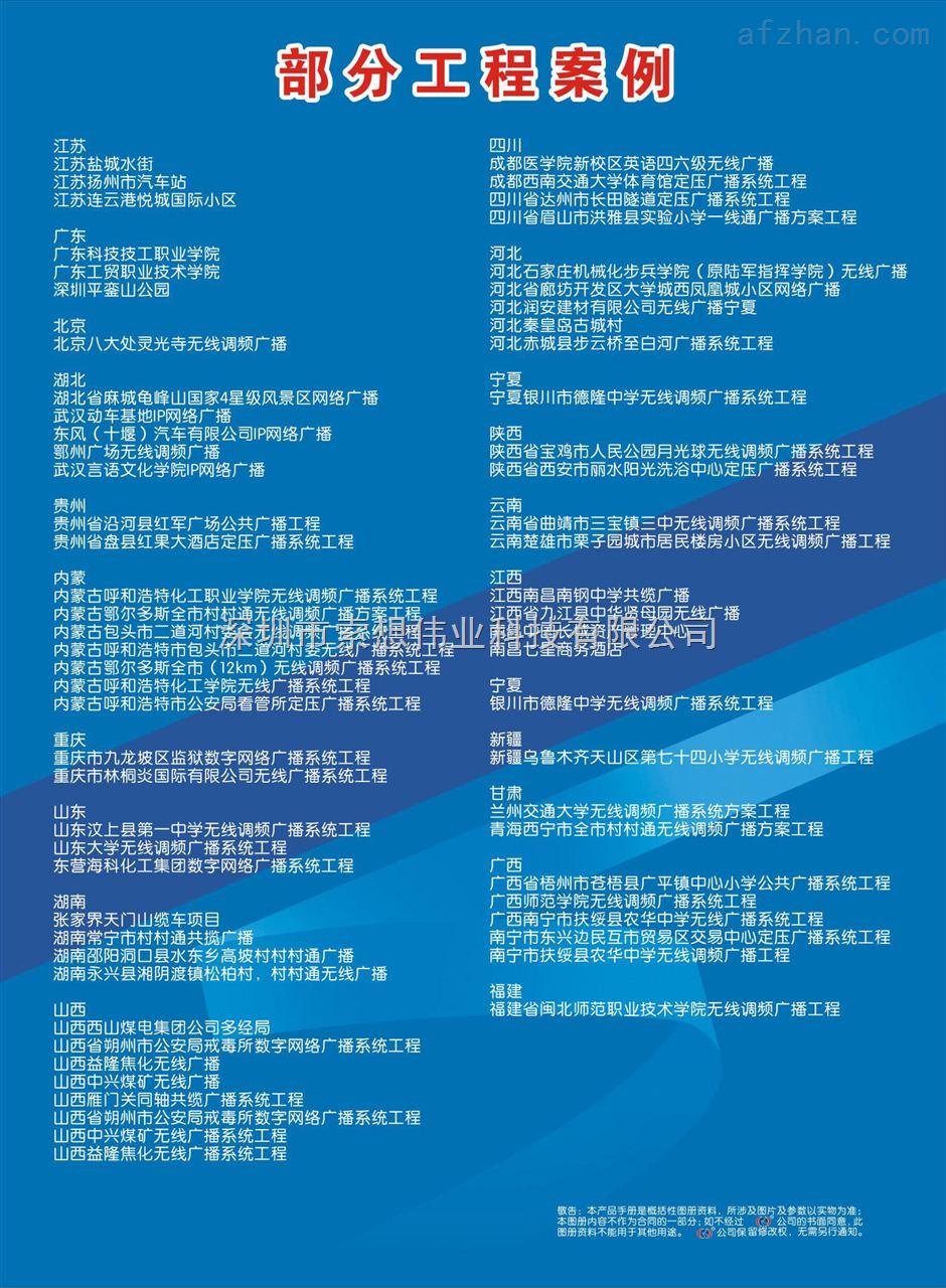 海燕835调频收转机电路图