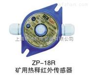 ZP-18R矿用热释红外传感器