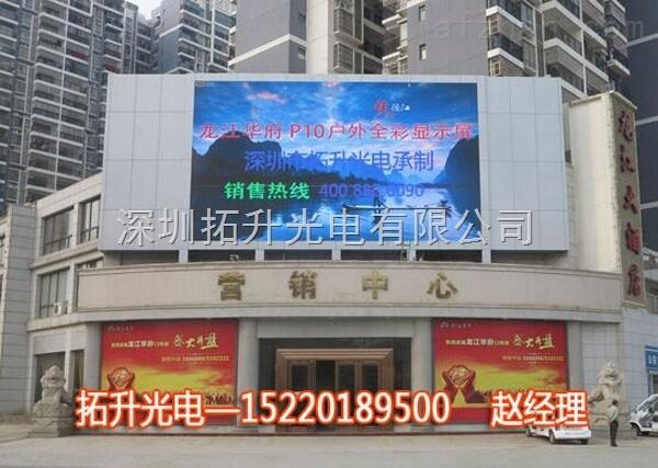 广告牌价格,深圳市拓升光电有限公司是一家国内的led应用产品与方案图片