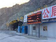 青海 隧道门禁系统  陆禾电子 隧道施工安全门禁监控 人员考勤定位+LED显示系统
