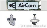 全系列Aircom压力调节器Aircom限压阀Aircom气动调节阀