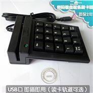 USB接口即插即用全三轨123轨道磁卡刷卡密码键盘YD747