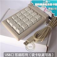 USB接口即插即用23轨道磁卡刷卡密码键盘YD746