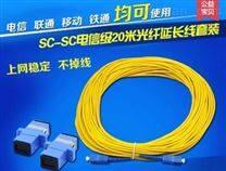 供应20米SC-SC电信联通移动家用光纤猫延长线光纤跳线尾纤