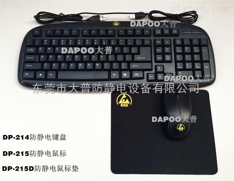 静电薄膜键盘