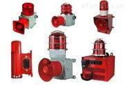 KCZ-C120W/J警铃|声光报警器