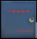 PZMJ-B1/B2-04/02/01门禁主控器