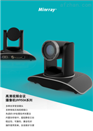 USB高清会议摄像机