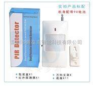 廣東省 無線智能紅外探測器價格
