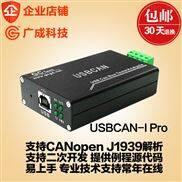 廣成科技USBCAN-I pro-CAN總線分析儀 USB轉CAN卡 CANOpen J1939
