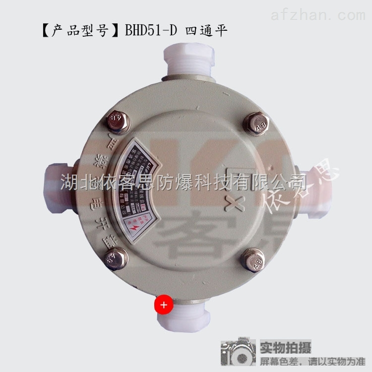 sbh系列防爆接线盒(iib)吊灯(接线)盒