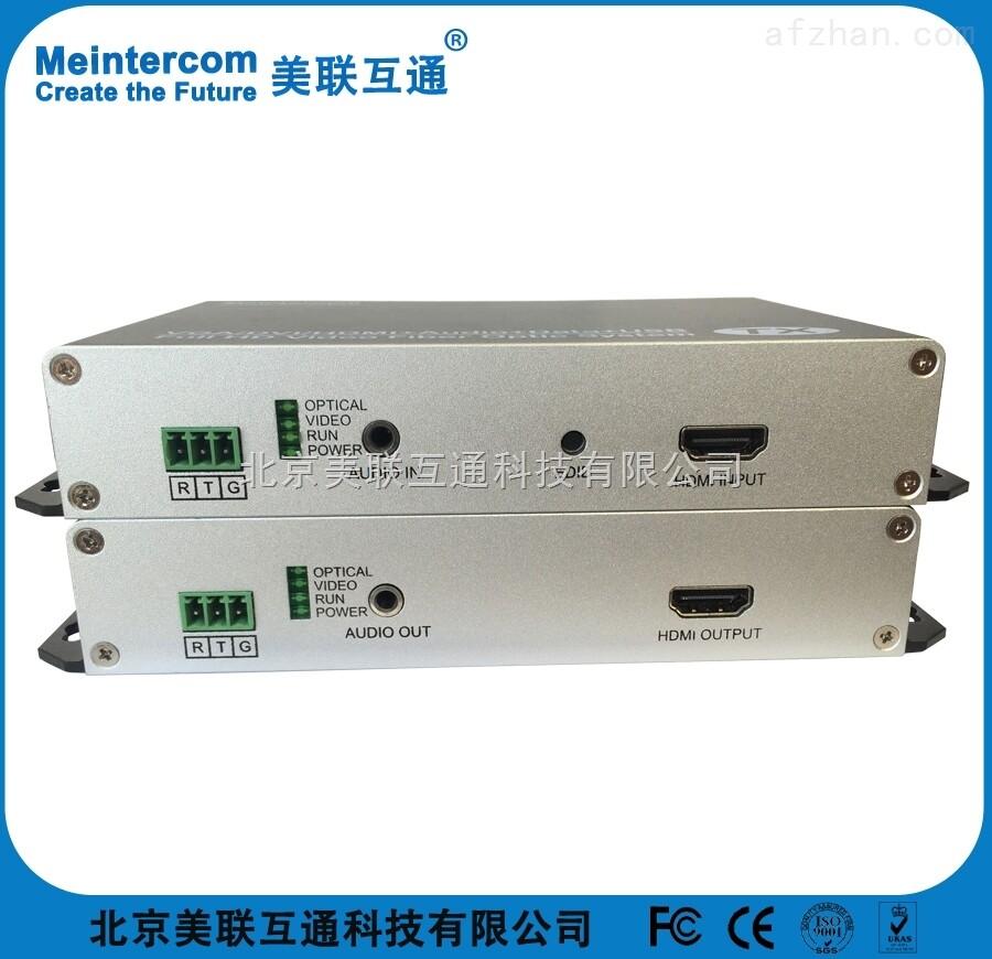 HDMI+音頻+數據無壓縮光端機