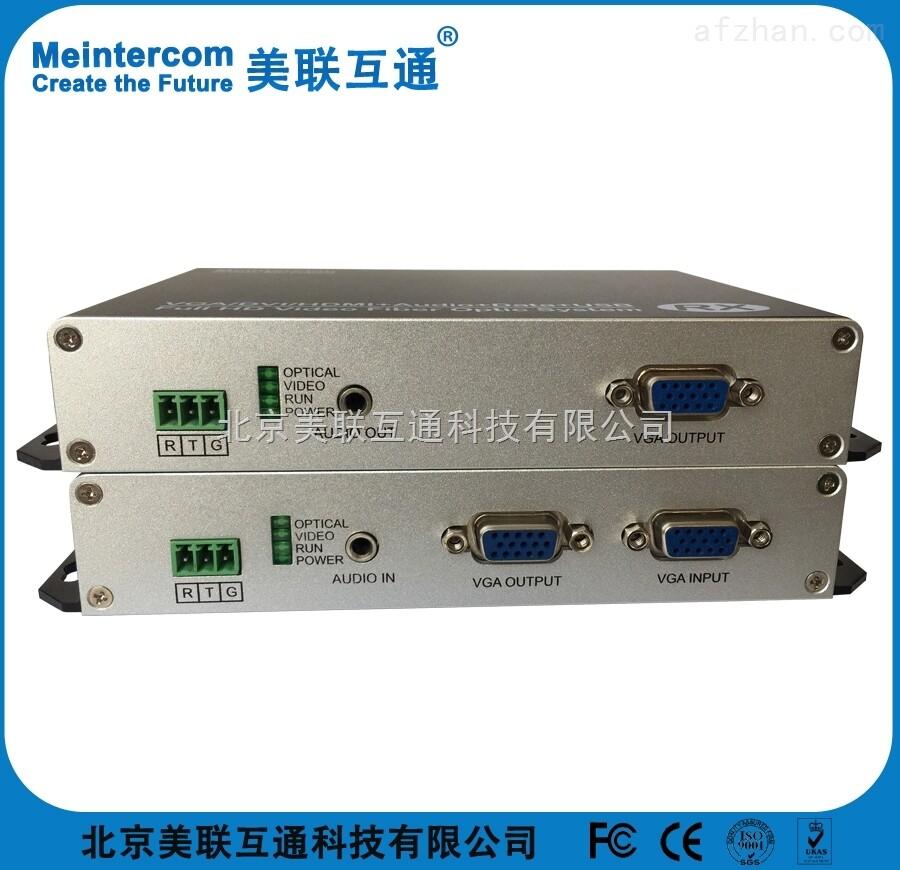 VGA数字高清光端机