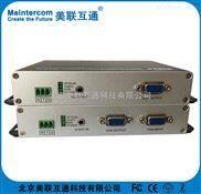 新款高清VGA光端机