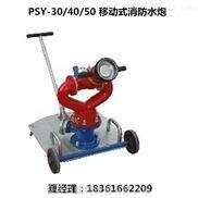 PSY50消防水炮,手动拖车式移动水炮