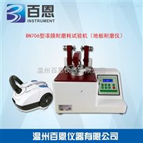 BN706漆膜耐磨测试仪