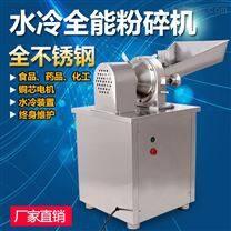 山西太原不锈钢粉碎机,低温药材打粉机