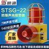 STSG-22廠家直銷順通防爆防撞警報器SJ-2工業報警器STSG-22防爆聲光組合報警器