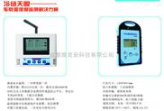 医药冷藏车温湿度监控系统