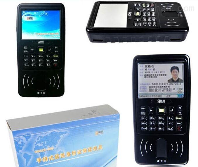 神思SS628-500B 手持居民身份证阅读器ss628-500b 二代证读卡器