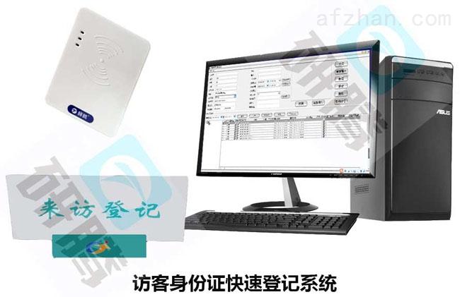 研腾简易版访客登记系统