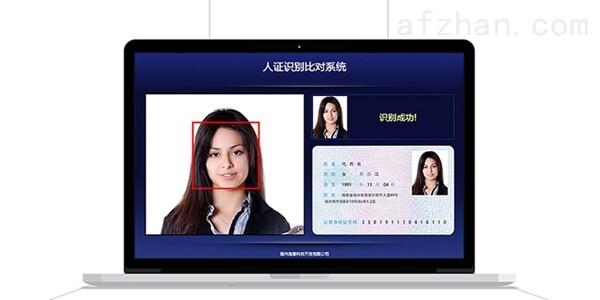 研腾人证对比系统怎么样? 深圳人证识别系统厂家