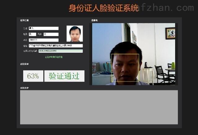 深圳人像实名管理系统 研腾人证合一识别系统