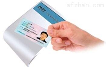 昌贸身份证阅读器