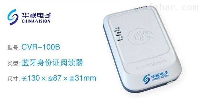 华视手持式读卡器cvr100b价格 支持无线传输的身份证阅读器