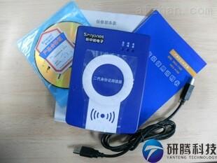 新中新经典款DKQ-A16D联机型身份证阅读器