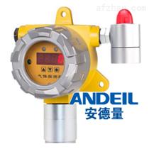 固定式環氧乙烷超標報警儀