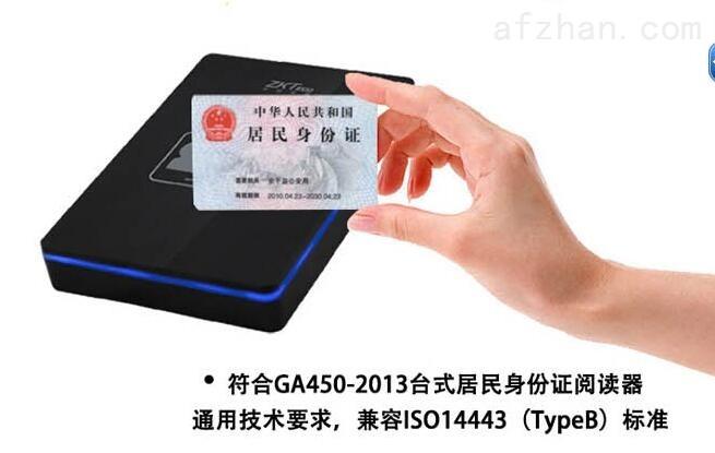 中控智慧身份证读卡器 真假识别验证