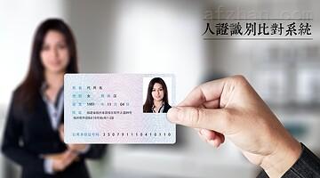 一比一人证识别验证一体机 出入境用身份证人脸识别系统