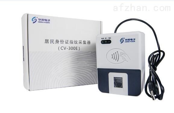 深圳华视cv-300e价格