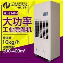 上海除湿机哪个牌子好?上海工业除湿器价格