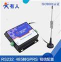 有人_电信 3G DTU 网卡无线上网模块 CDMA2000