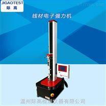 线材电子强力机