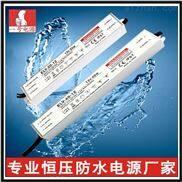 LED防水电源40W护栏管灯带电源