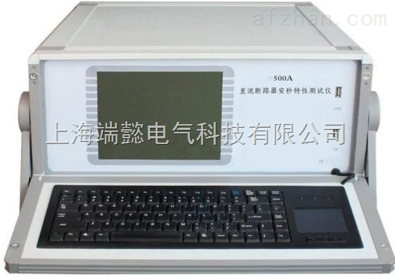 HNAS-500A直流断路器安秒特性测试仪